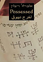 Watch Full Movie - Possessed - Watch Trailer