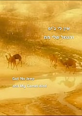 Got No Jeep and My Camel Died